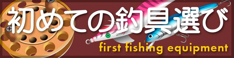 初めて釣具選び